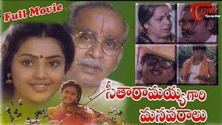 getlinkyoutube.com-Seetharamaiah Gari Manavaralu Telugu Full Movie | Akkineni Nageswara Rao Meena