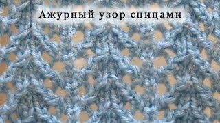getlinkyoutube.com-Вяжем Ажурный узор спицами  Урок 3.