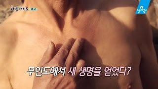 getlinkyoutube.com-[예고] 무인도에 벌거벗은 남자가 산다?_채널A_신대동여지도 76회