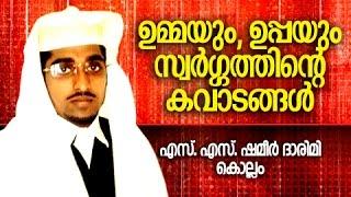 getlinkyoutube.com-ഉമ്മയും ഉപ്പയും സ്വർഗ്ഗത്തിൻറെ കവാടങ്ങൾ    Islamic Speech In Malayalam   Shameer Darimi Kollam 2015
