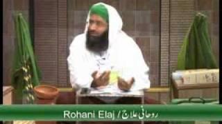 getlinkyoutube.com-Rohani iLaj - Aankhon ki Binai Taiz karne ka Wazifa - Faizan of Maulana iLyas Qadri