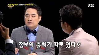 getlinkyoutube.com-채동욱뉴스20130913▶JTBC 썰전 강용석 '채동욱 혼외아들 논란, 국정원 아니면...'