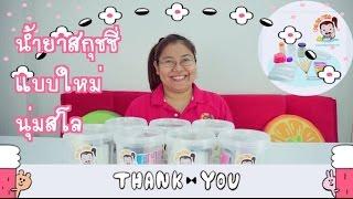 getlinkyoutube.com-เปิดตัวน้ำยาสกุชชี่แบนด์ ปาปา ภา แบบใหม่ สีสวย นุ่มสโล By Papapha DIY