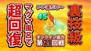 getlinkyoutube.com-【妖怪ウォッチバスターズ 赤猫団/白犬隊】3DS 裏技級 ジバコマ