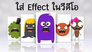 getlinkyoutube.com-สอน Sony Vegas Pro - ใส่ Effect เพิ่มสีสันให้กับวีดีโอ