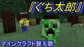 getlinkyoutube.com-〔マインクラフト替え歌〕ぐち太郎 with Google Play