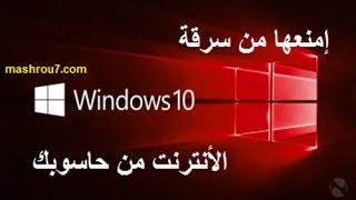 getlinkyoutube.com-الشرح 829 : مايكروسوفت تسرق منك الانترنت في ويندوز 10 فكيف توقفها