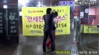 getlinkyoutube.com-안세진사교댄스 지루박 2  목걸이역회전