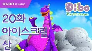 getlinkyoutube.com-[오콘]선물공룡 디보  _ 20화 아이스크림산 Dibo the gift Dragon _ Korean dub