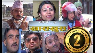 getlinkyoutube.com-Nepali comedy khas khus  3 by www.aamaagni.com