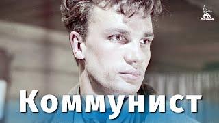 getlinkyoutube.com-Коммунист / Сommunist