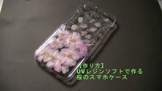getlinkyoutube.com-【作り方】UVレジンソフト 桜の花のスマホケース