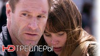 Экспат Дублированный трейлер '2012' HD