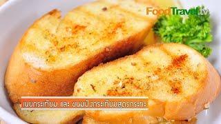 getlinkyoutube.com-ขนมปังกระเทียมสูตรกระทะ