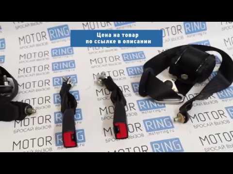 Задние ремни безопасности на Лада Калина   MotoRRing.ru