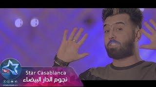 getlinkyoutube.com-علي المحمداوي و محمد الكريزي و نصر البحار - عاشرت اليشبهك | (فيديو كليب) 2017
