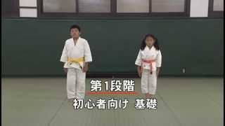 getlinkyoutube.com-「柔道きほん運動」 Basic Judo Training