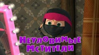 getlinkyoutube.com-Маша и Медведь - Неуловимые мстители (Серия 51)