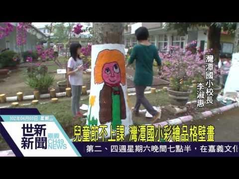 世新新聞 兒童節不上課 灣潭國小彩繪品格壁畫 - YouTube