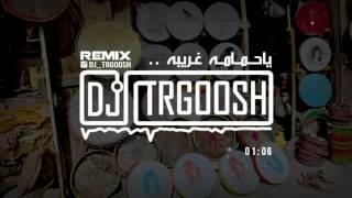 getlinkyoutube.com-يا حمامه غريبه .. ( سامري ريمكس ) - دي جي طرقوش | DJ TRGOOSH