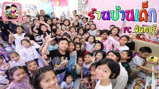 getlinkyoutube.com-เจอเพื่อนๆจันทบุรี(ที่ร้านบ้านเด็ก) พี่ฟิล์ม น้องฟิวส์ Happy Channel