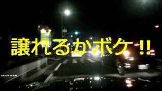 【ドラレコ】今宵のDQNアリーナの雄叫び !!