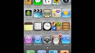 getlinkyoutube.com-أهم أدوات السيديا للـ iOS 5