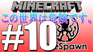getlinkyoutube.com-【Minecraft】この世界は危険です。#10【ゆっくり実況】