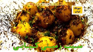 getlinkyoutube.com-سیب زمینی کبابی - روش کبابی کردن خوشمزه سیب زمینی | Grill Potatoes