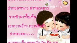 getlinkyoutube.com-สุขสันต์วันเกิดค่ะที่รัก.wmv