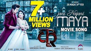 Jani Najani Maya   New Nepali Movie KRI Song 2018   Anmol Kc, Aditi Budhathoki, Anoop Shahi