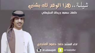 getlinkyoutube.com-شيلة هذا الوعد لك بشنبي اداء حمد حمود الماجدي
