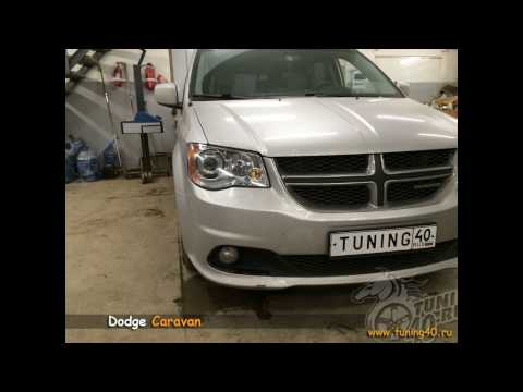 Dodge Caravan, Установка Би ксеноновых линз с DRL