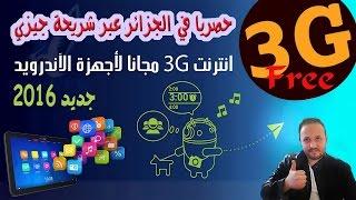 getlinkyoutube.com-حصريا في الجزائر: انترنت 3G مجانا على أنظمة الأندرويد ( دون روت )