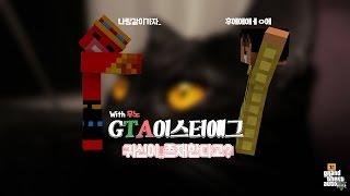 getlinkyoutube.com-[김뚜띠의 GTA5] GTA5에 귀신이존재한다? : 이스터에그 -귀신편 with 무노 [1편]