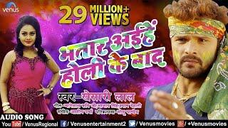 हाेली का सबसे हिट Song   Khesari Lal Yadav   Bhatar Aiehe Holi Ke Baad   New Bhojpuri Holi Song 2018