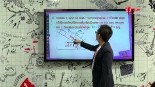 งานและพลังงาน ฟิสิกส์ : 07