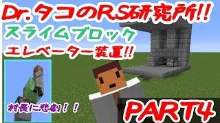 【たこらいす】Dr.タコのレッドストーン研究所  PART4 【マインクラフト】 (スライムブロックエレベーター!! 編)