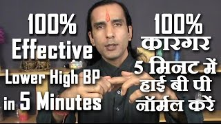 getlinkyoutube.com-Lower High Blood Pressure in 5 Minutes - Remedy for High B.P That Works Instantly by Sachin Goyal