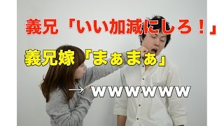 getlinkyoutube.com-【スカッとする話】義兄「いい加減にしろ!」 義兄嫁「まぁまぁ」 → wwwwww【GJ】