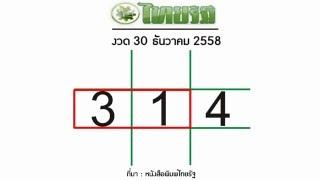 getlinkyoutube.com-หวยไทยรัฐ30/12/58 หวยหนังสือพิมพ์ไทยรัฐ  30 ธันวาคม 2558