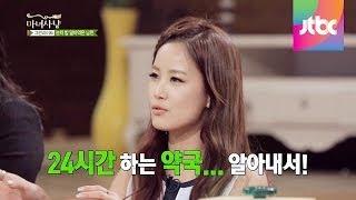 """김지민, """"전 남자친구, 아프다고 했더니 24시간 약국 주소 알려줘"""" 마녀사냥 25회"""