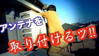 getlinkyoutube.com-【高所危険】部屋でテレビが見たい!!~アンテナ取り付け編~