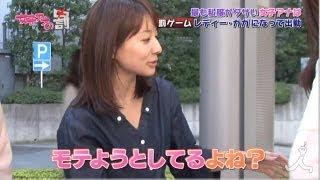 getlinkyoutube.com-女子アナファッションチェック!!10/26放送【女子アナの罰】