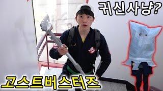 getlinkyoutube.com-허팝 [고스트버스터즈 할로윈 귀신 쓰레기 치우러 출동!] 깨끗한 길거리 만들기 (Ghostbusters Waste - Heopop)