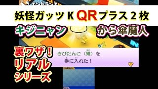 getlinkyoutube.com-【妖怪ウォッチバスターズ 赤猫団/白犬隊】3DS 妖怪ガッツ QR