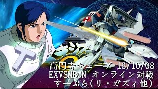 getlinkyoutube.com-EXVSMBON 高円寺キューブ 16/10/08 Part1 Kouenji Cube MS Gundam EXVS Maxi Boost ON