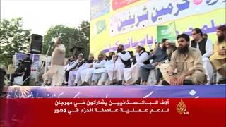 getlinkyoutube.com-آلاف الباكستانيين يشاركون في مهرجان لدعم عاصفة الحزم