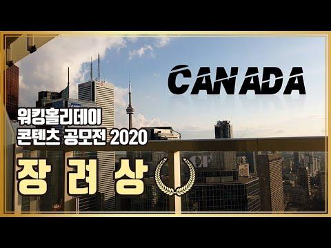 2020 공모전 영상부문 장려상 수상작4