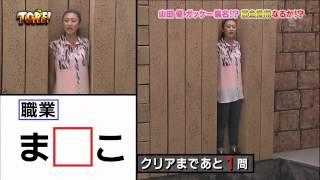 getlinkyoutube.com-【放送事故】日テレTORE!で山田優が「ま○こ」発言【1080HD】